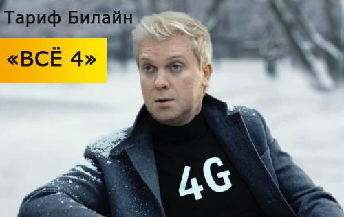 Тарифный план Билайн «ВСЁ 4»