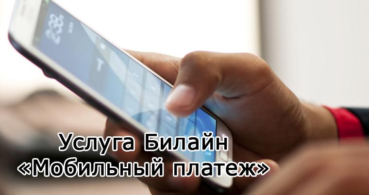 Как подключить «Мобильный платеж» от Билайн
