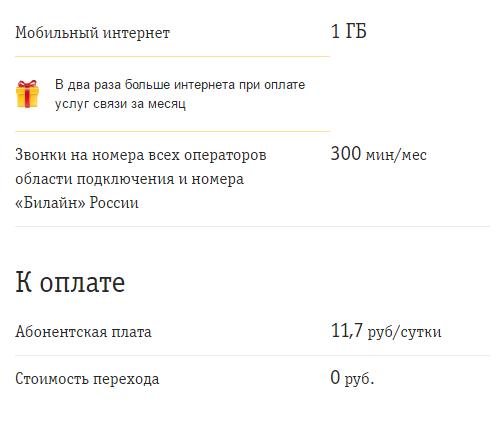Тарифный план Билайн «ВСЁ 1»