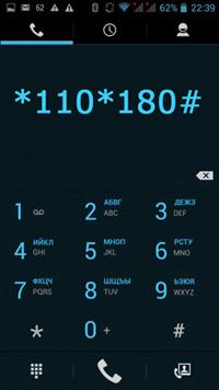 Как отключить мобильный и домашний интернет на Билайне?
