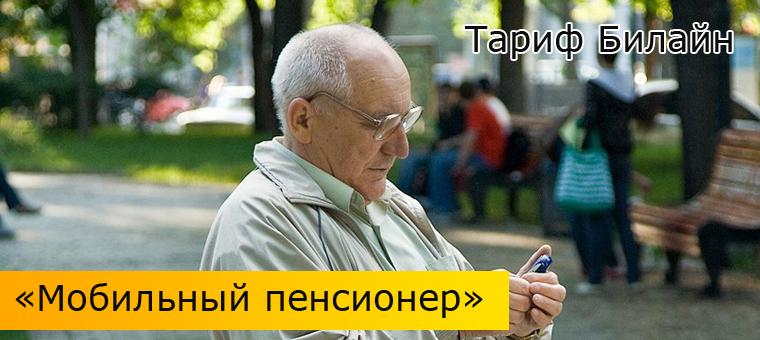 Тариф Билайн «Мобильный пенсионер»