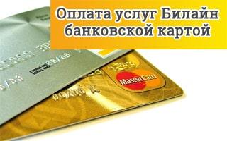 оплата сотовой связи билайн с банковской карты без комиссии через интернет хоме кредит банк самара адреса