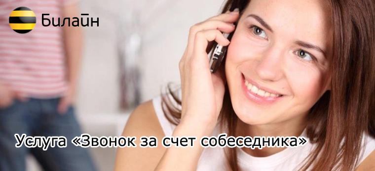 Звонок за счет собеседника в сети Билайн
