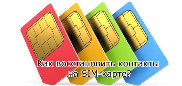 Как восстановить контакты на SIM-карте?