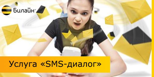 Как отключить услугу «SMS-диалог» на Билайне