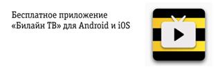 «Мобильное ТВ» на Билайне