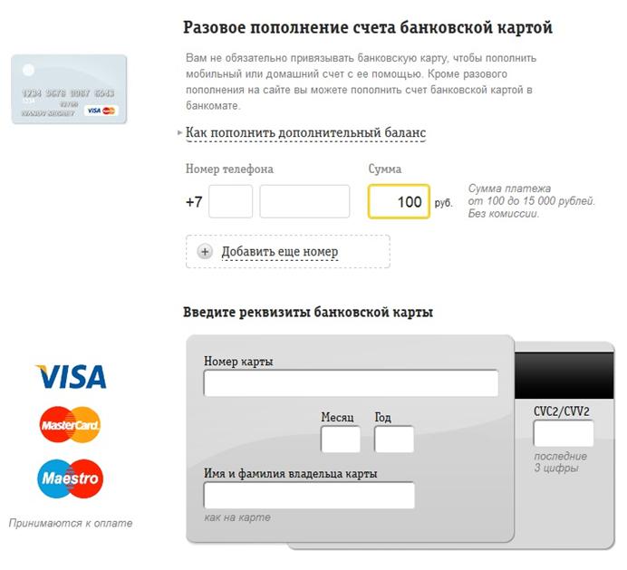 Как перекинуть деньги с Visa или MasterCard на счёт Билайн?