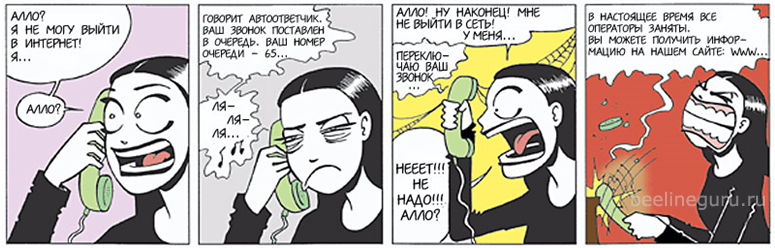 Служба помощи билайн телефон