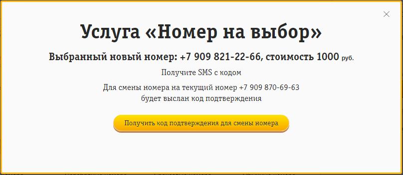Как поменять номер телефона на «Билайне»?