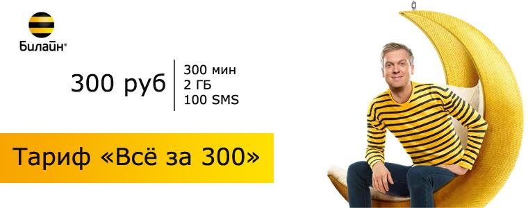 Тарифный план «Всё за 300» от Билайн