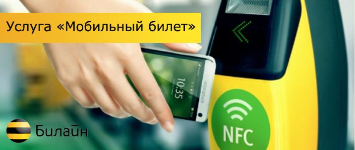 Услуга Билайн «Мобильный билет»