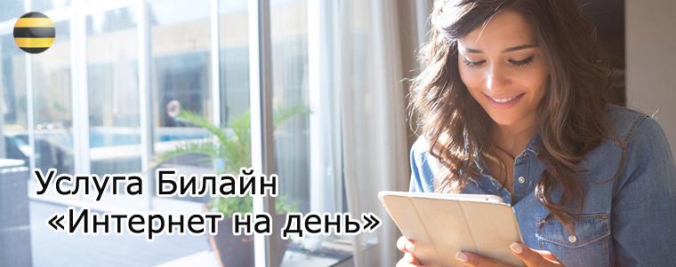 Услуга «Интернет на день» от Билайн