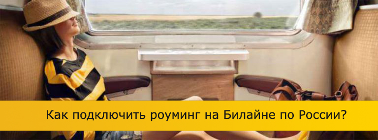Как подключить роуминг на Билайне по России?