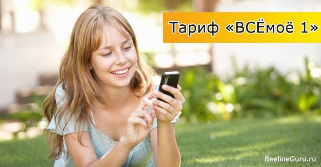 """Тариф Билайн """"ВСЁ моё 1"""""""