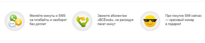 Тариф Билайн «ВСЁ моё 3»