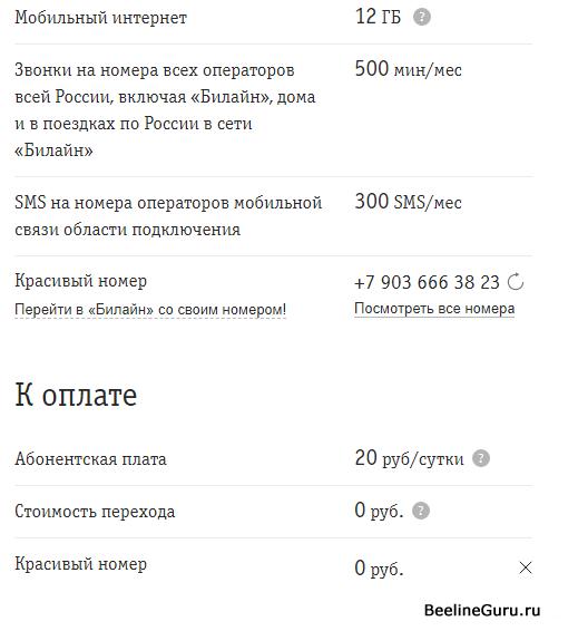 """Тариф Билайн """"ВСЁ моё 2"""""""