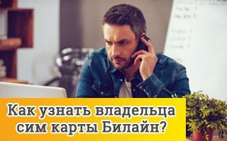 как узнать на кого зарегистрирован номер телефона билайн по номеру где быстро получить кредит без справок и поручителей