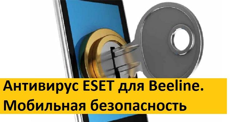 Антивирус ESET для Beeline. Мобильная безопасность