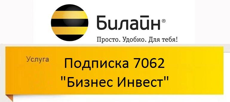 Подписка 7062 Бизнес Инвест
