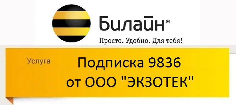 Подписка 9836 от ООО ЭКЗОТЕК