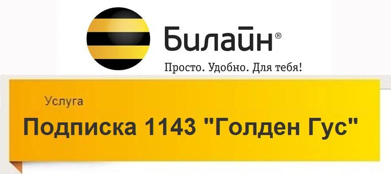 """Подписка """"Голден Гус"""" 1143"""