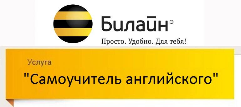 """""""Самоучитель английского"""" от Beeline"""