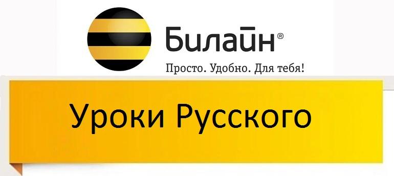 Уроки русского на Билайн 6386