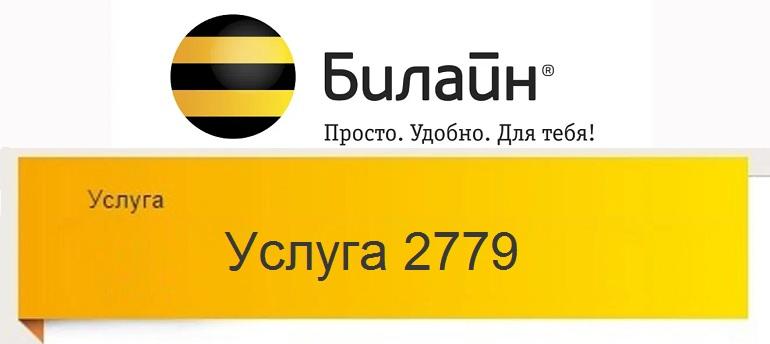Услуга 2779