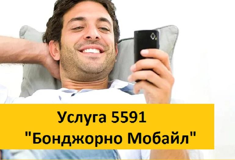 Услуга 5591 Бонджорно Мобайл