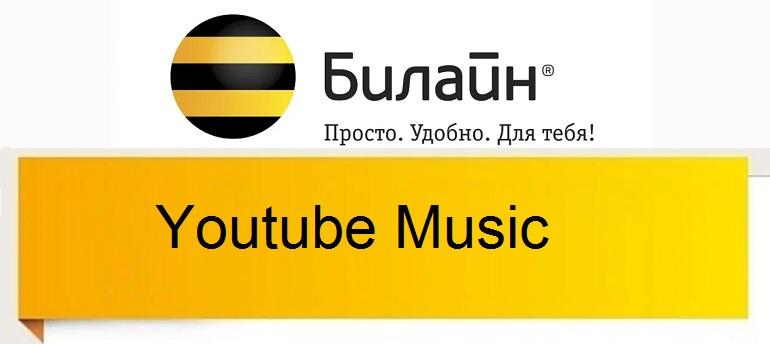 Youtube Music от Билайн