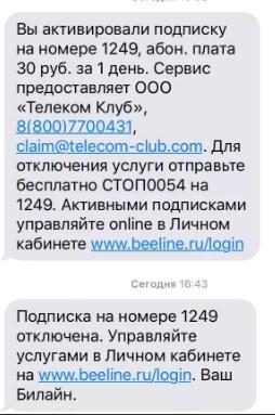 Услуга 1249: что это и как отключить на Beeline