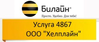 Подписка 4867 ООО Хелплайн