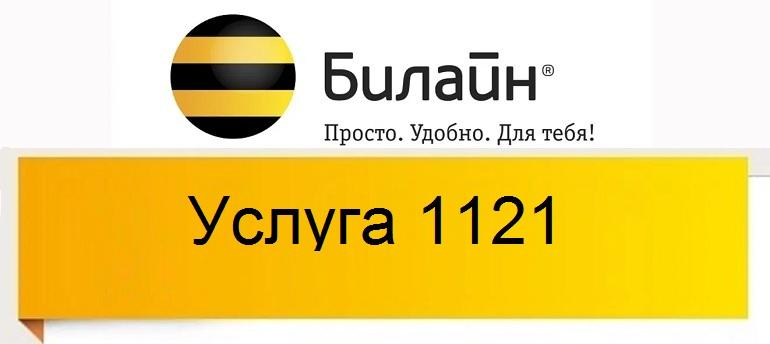 Услуга 1121